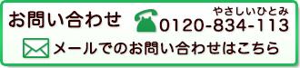 奈良コンタクトレンズセンターへのお問い合わせ