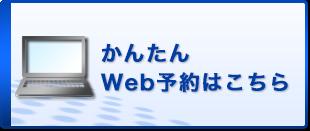 奈良コンタクトレンズセンターのWEB予約