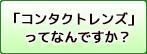 奈良コンタクトレンズセンターなら安心安全の選び方1