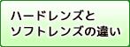 奈良コンタクトレンズセンターなら安心安全の選び方2