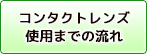 奈良コンタクトレンズセンターなら安心安全の選び方3