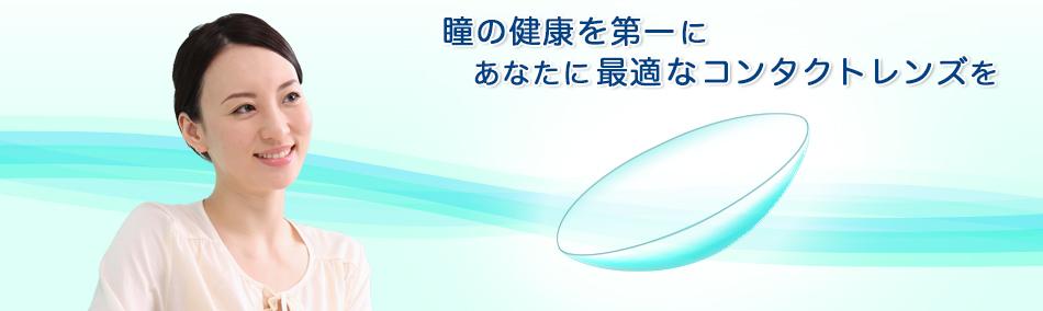 奈良コンタクトレンズセンターなら安心安全