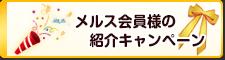 メルス会員紹介キャンペーン