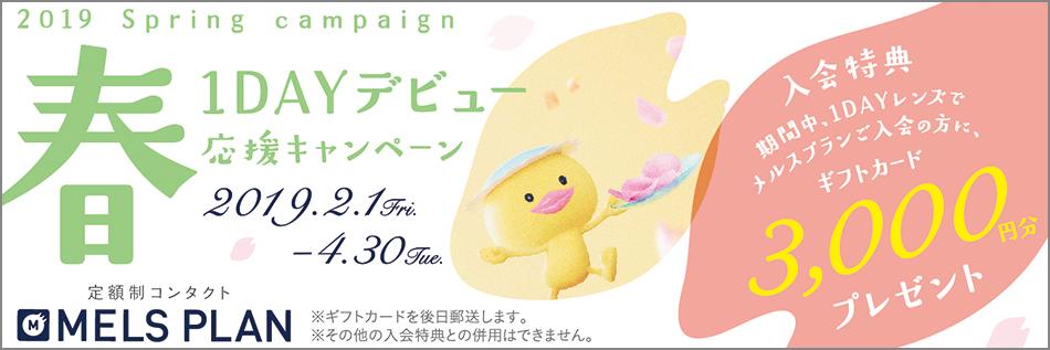 メルスプラン春の1DAYデビュー応援キャンペーン